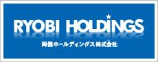 RYOBI HOLDINGS