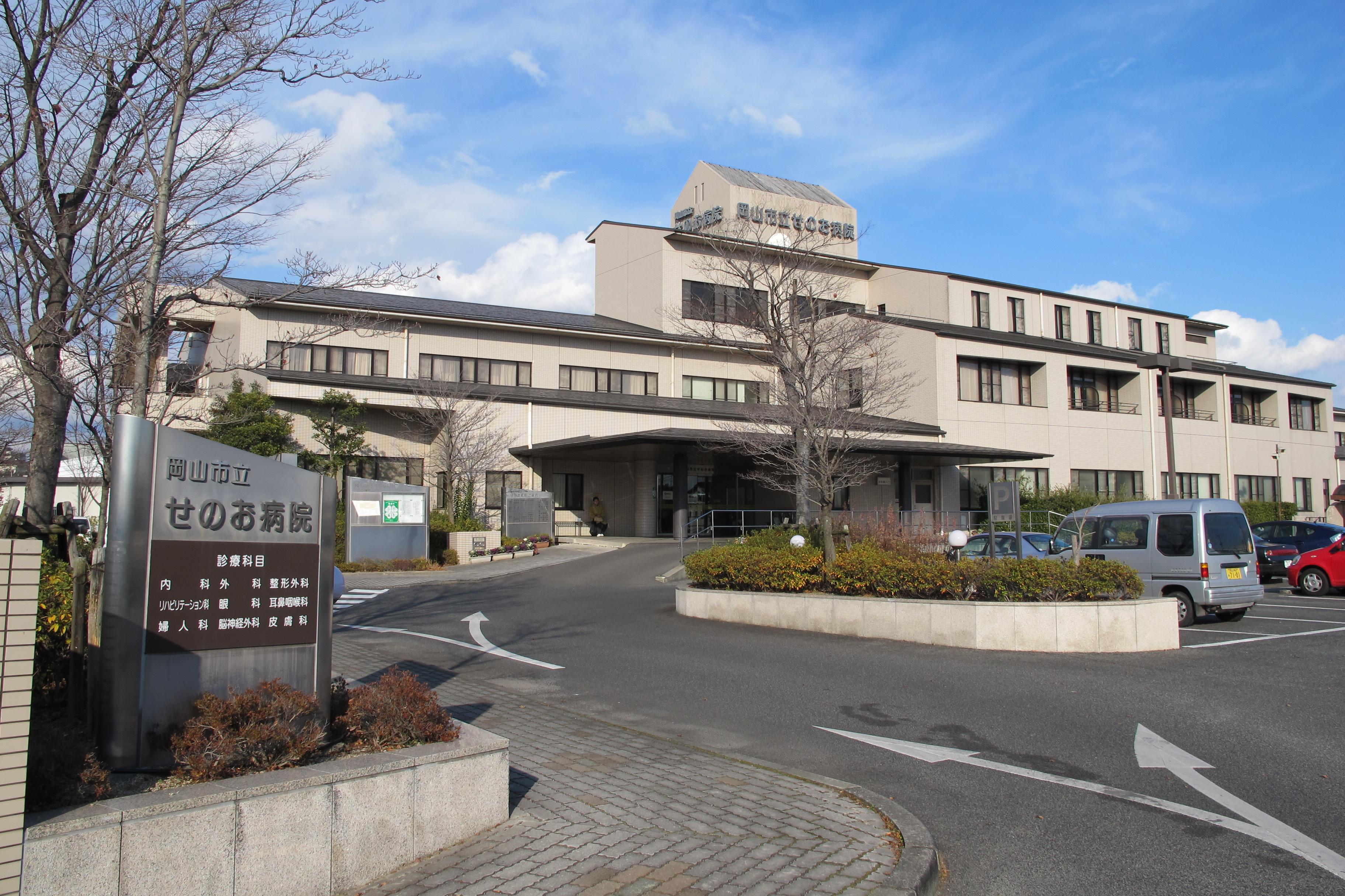 岡山市立せのお病院