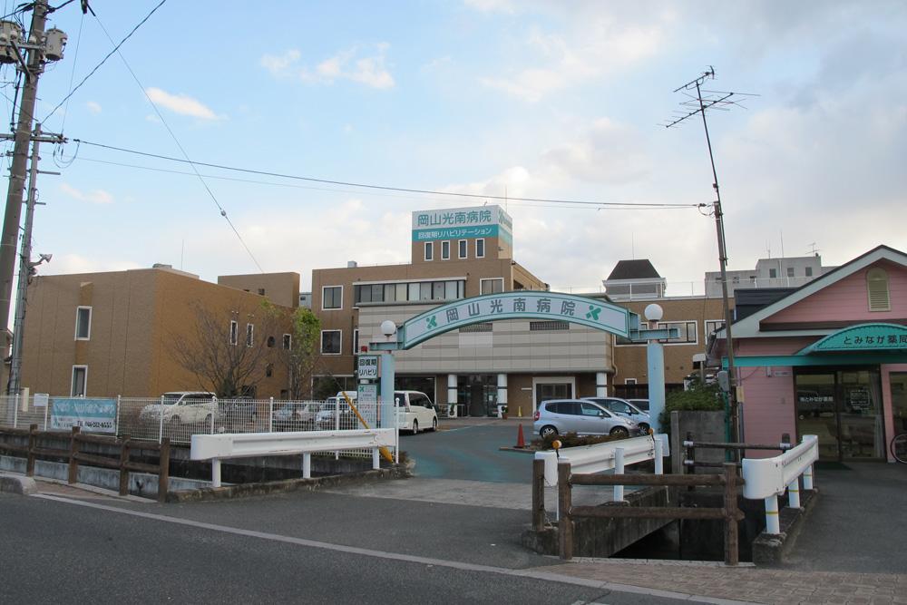 岡山光南病院