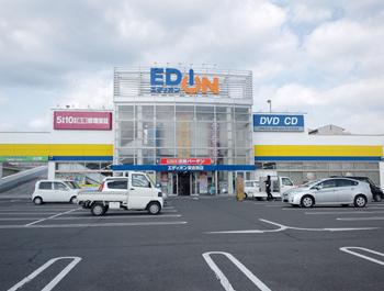 エディオン 新倉敷店