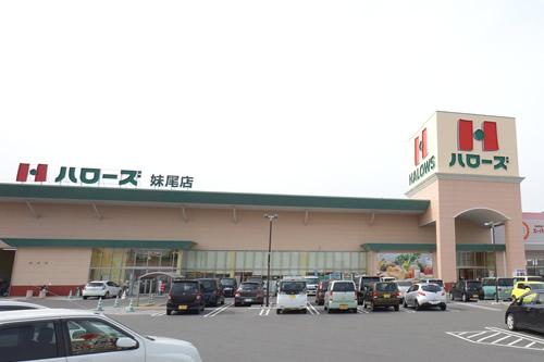 ハローズ妹尾店