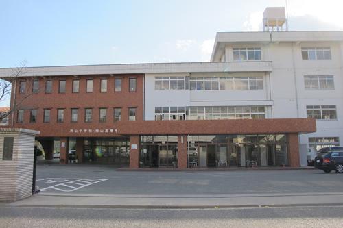 岡山中学校・高校