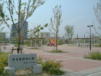 新倉敷駅南公園