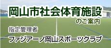 指定管理(ファジアーノ)
