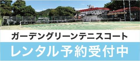 ガーデンテニス